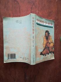 【中国哲学初步