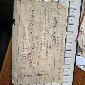 3164:民国38年上海市人民政府财政局房捐缴款书