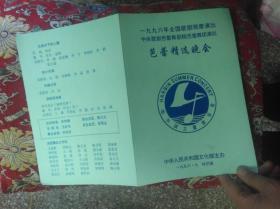 节目单:哈尔滨之夏音乐会:一九九六年全国歌剧观摩演出 中央歌剧芭蕾剧院芭蕾舞团演出  芭蕾精选晚会