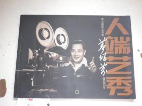 人端艺秀—著名摄影艺术家黄绍芬诞辰百年