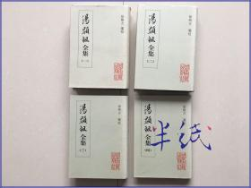 汤显祖全集 全四册 北京古籍1999年初版精装仅印500册