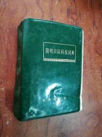 【】371简明日汉科技词典