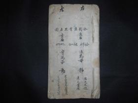 清代或是民国时期手抄本,内容是珠算内容,书法挺漂亮。