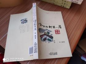 百年百部中国儿童文学经典书系:窗下的树皮小屋