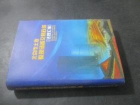 北京市土地整理储备交易政策 法规汇编