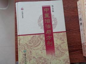 中医治法与方剂 第五版