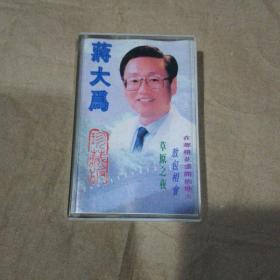 磁带:蒋大为珍藏版