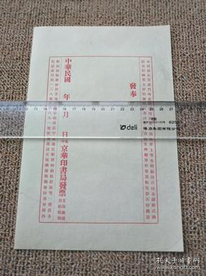 老北京系列 // 民国北平承印钱钞纸币印花税票老字号京华印书馆售货发奉单据,品相佳