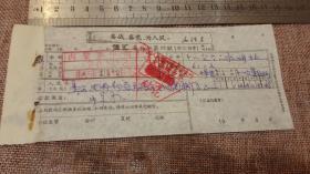 19,内蒙金融       70年代   人行信汇委托书  收款 十八台食品收购站  语录