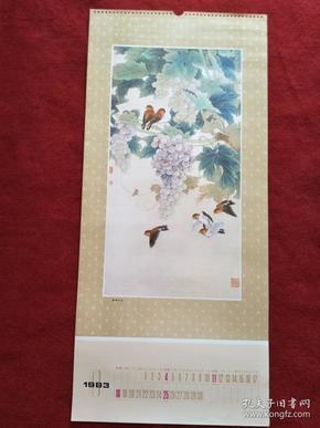 怀旧收藏80年代挂历单张《葡萄小鸟》77*35cm