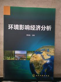 环境影响经济分析
