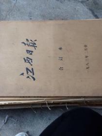 江西日报合订本.1983.2