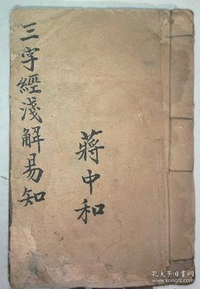 三字经浅解易知——手抄本、民国24年孟夏月抄、94个筒子页。
