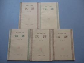 初级中学课本:汉语(第1-5册/5册合售)