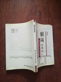 【胡同及其他:社会语言学的探索