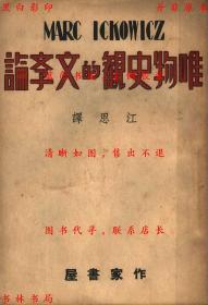 唯物史观的文学论-江思译-民国作家书屋刊本(复印本)