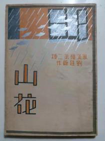 孤本  1935年再版    《山花》 刘廷蔚著    品佳