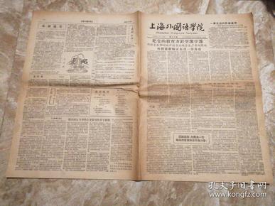 《上海外国语学院》院刊 2019年08月24日 第59期 八开四版 本期内容评论《团结起来,为肃清一切暗藏的反革命分子而斗争!》等
