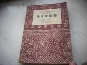 1957年出版-何其芳等著【 陕北民歌选】!馆藏