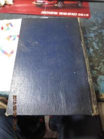 民国旧书2086-17  世界文库《 醒世恒言 》精装