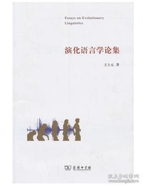《演化语言学论集》(商务印书馆)