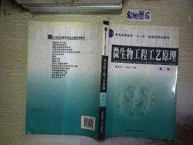 """微生物工程工艺原理(第2版)/普通高等教育""""十一五""""国家级规划教材."""