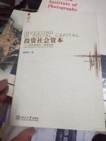 投资社会资本