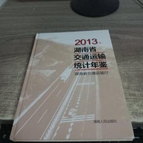 2013年湖南省交通运输统计年鉴