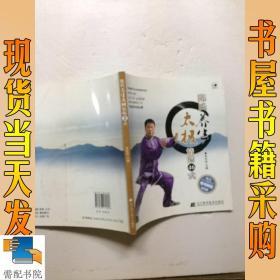 陈氏养生太极精编46式
