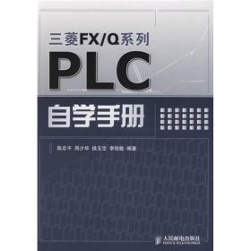 三菱FX/Q系列PLC自学手册