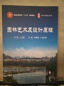 园林艺术及设计原理(2018.10重印)