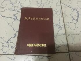 武汉医药商业行业志
