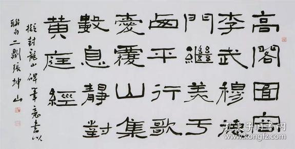 书法家张坤山名家书法纯手写