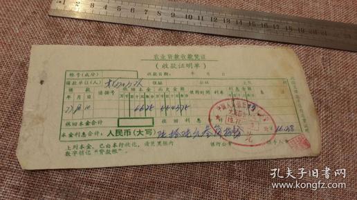 25,内蒙金融 77年 人行多伦支行 农贷收款凭证 收款证明 利息收据  2枚