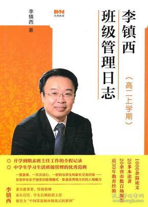 正版新书 李镇西班级管理日志 高二上学期 9787503946363 文化艺
