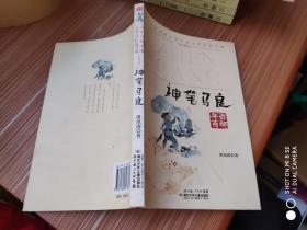 百年百部中国儿童文学经典书系:神笔马良