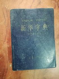 【】372 新华字典》(1979年修订重排1983年北京46印)