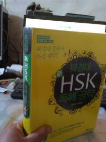 新HSK(详见图)