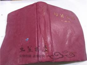 勾吴史集  吴文化研究促进会 江苏古籍出版社 1998年5月 大32开硬精装