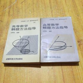 高等数学解题方法指导 上下册