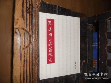 刘建军小楷道德经(精装本)