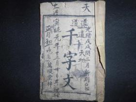 光绪戊戌年木刻《千字文》