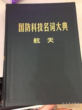 国防科技名词大典  航天
