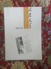 人民文学 2017.12