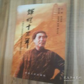 辉煌十三年:中国共产党延安时期若干重要问题研究