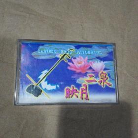 磁带:二泉映月二胡独奏专辑