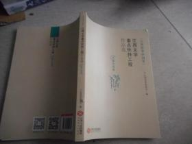 江西文学重点扶持工程作品选【长编小说卷】