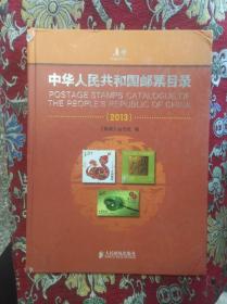 中华人民共和国邮票目录(2013) 精装