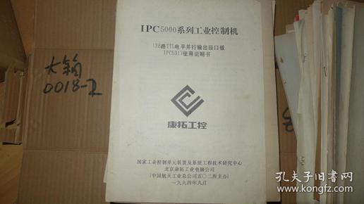 IPC5000系列工业控制及 128路TTL电平并行输出接口板IPC5317使用说明书