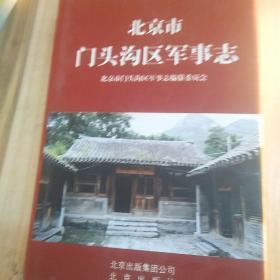 北京市门头沟区军事志